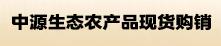 内蒙古大宗商品交易中心