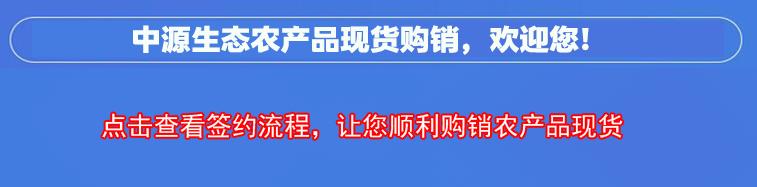 内蒙古大宗商品签约教程